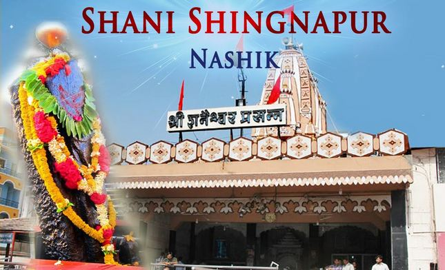 Shani Shingnapur Richest Villages in Asia 2017